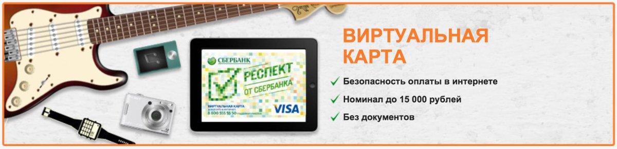 Уренгой visa карту Новый расчетную заказать