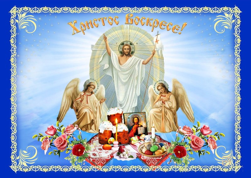 картинки христос воскрес: