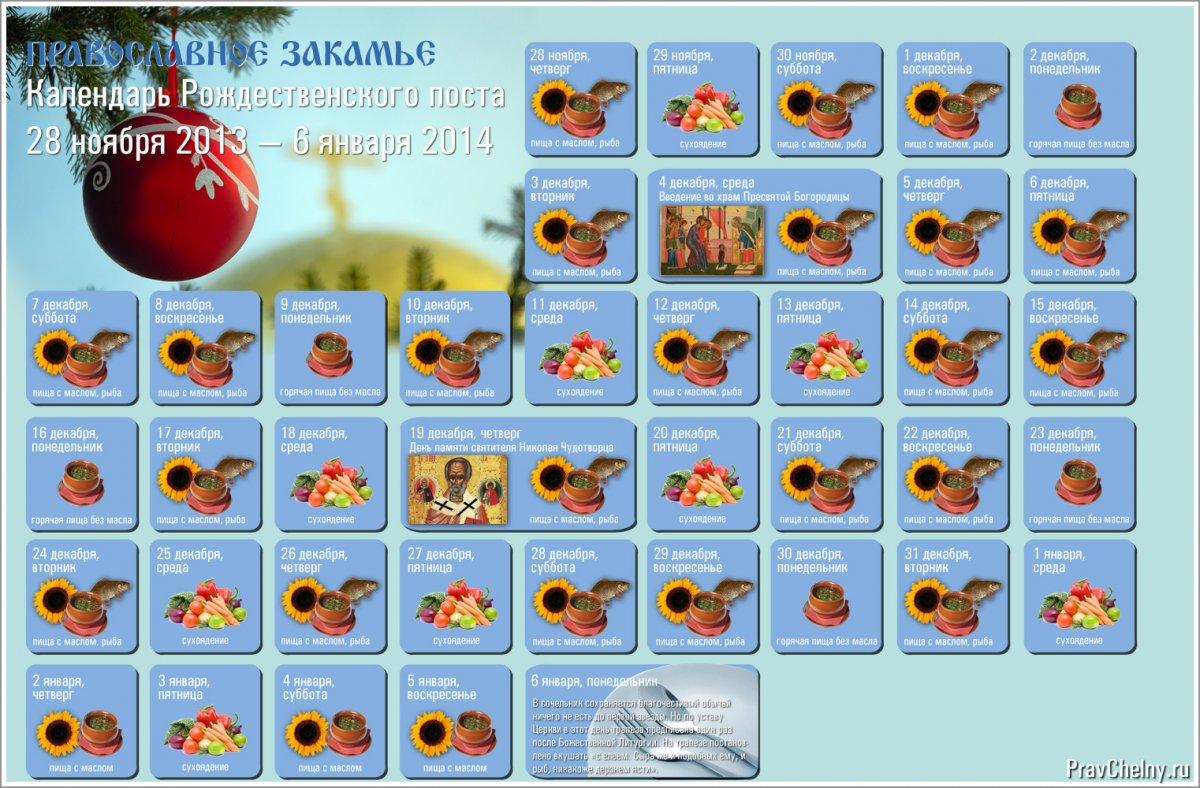 календарь разгрузочных дней маргариты королевой