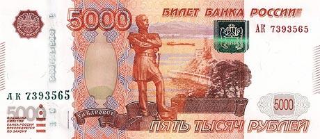 5000 рублей фото купюры