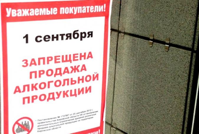 Административная комиссия предупреждает: продал спиртное ... | 455x675