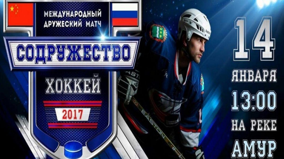 Хоккейный матч впервый раз прошел нальду Амура награнице Российской Федерации и Китайская республика