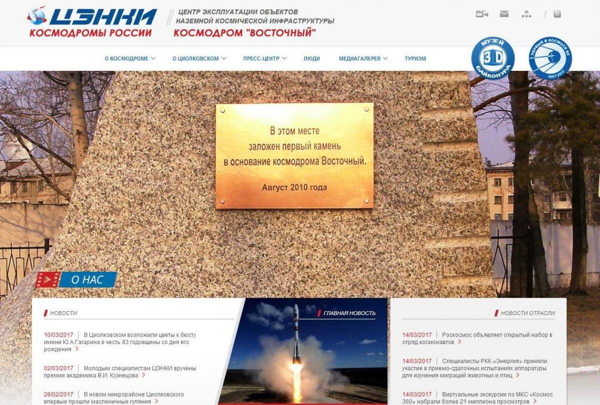 ЦЭНКИ запускает интернет-ресурсы космодромов Байконур иВосточный
