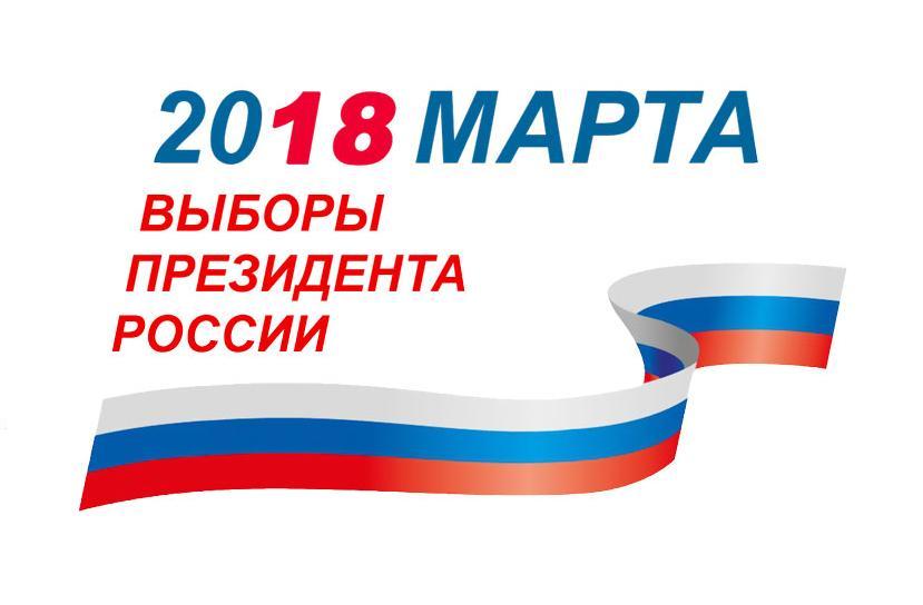 Голосуйте там, где вам удобно— Выборы Президента РФ