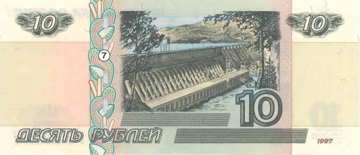 Бумажные десятирублевые купюры 10 лет выпуска