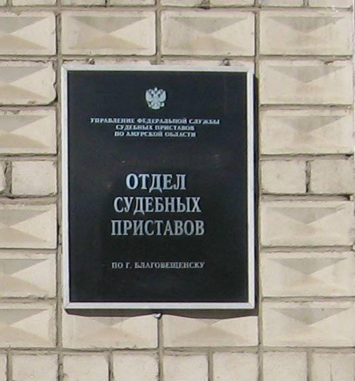 телефоны, отдел судебных приставов по г благовещенску амурской области Москве, Складочная