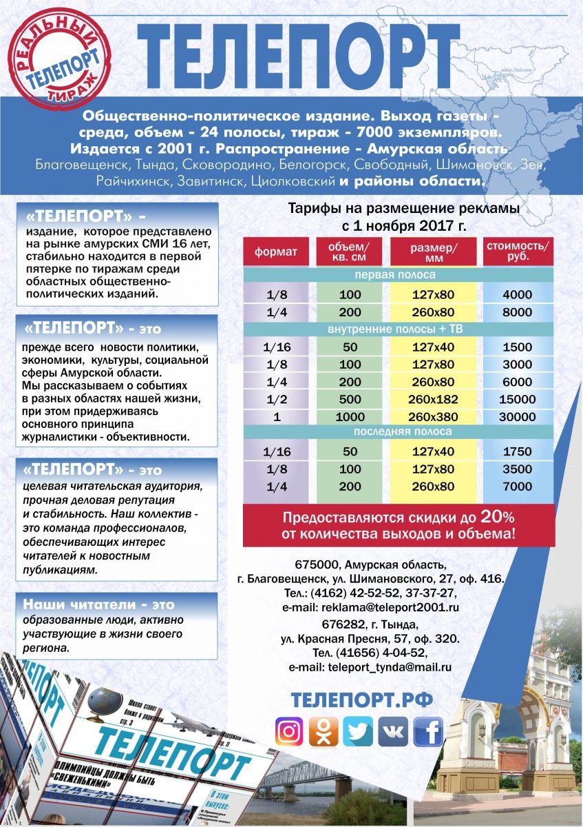 Свежие вакансии педагогов в комитете по образованию г.белогорск амурской области подать объявление в мегаполис новосибирск